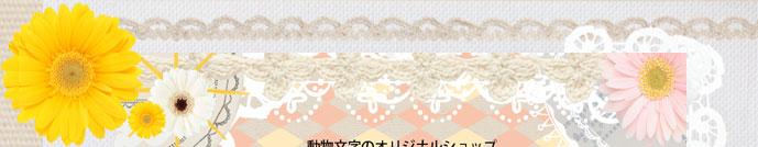動物文字のFUNNY SMILE
